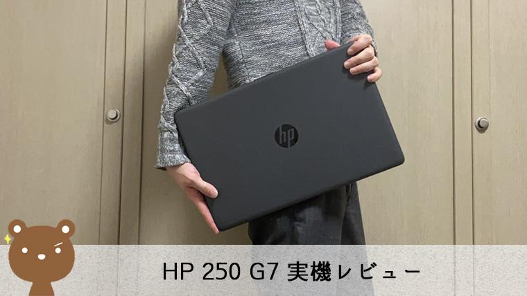HP 250 G7 レビュー