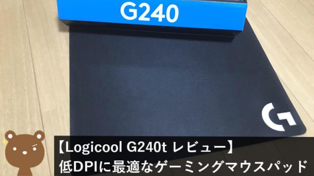 Logicool G240t