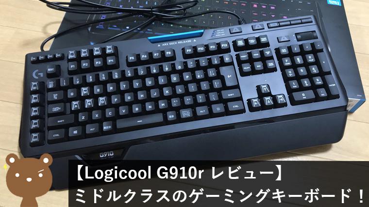 G910r ORION SPECTRUM レビュー