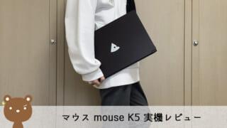 mouse K5 レビュー