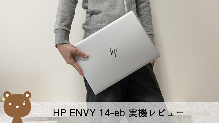 HP ENVY 14-eb レビュー