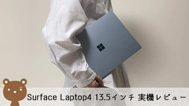 Surface Laptop4 13.5インチ レビュー