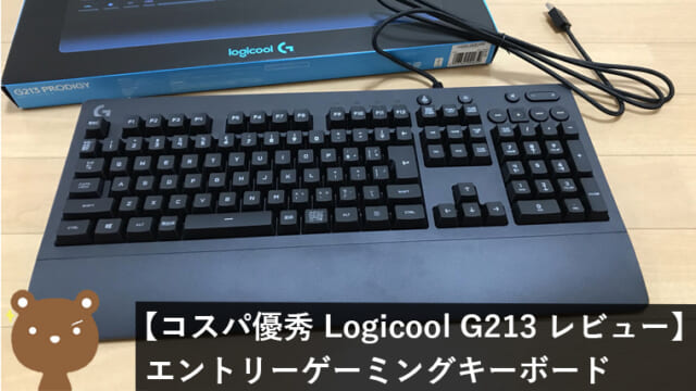 Logicool G213 レビュー