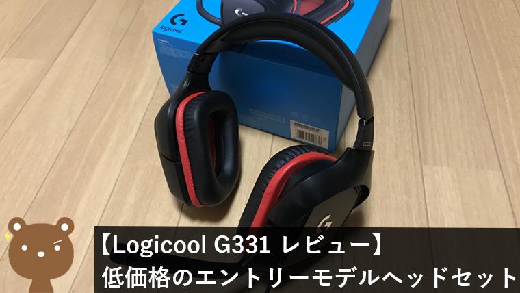 Logicool G331レビュー