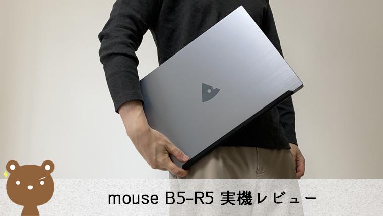 mouse B5-R5 レビュー