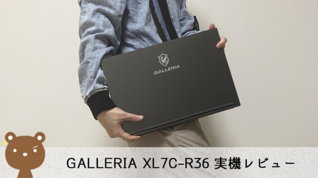 ドスパラ GALLERIA XL7C-R36 レビュー