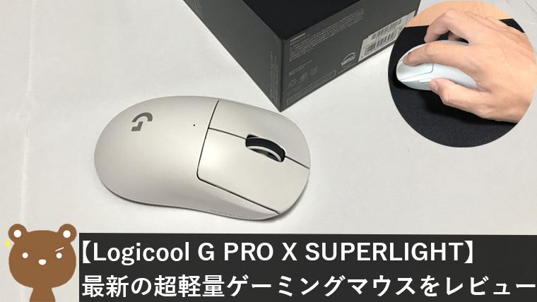 Logicool G PRO X SUPERLIGHT レビュー