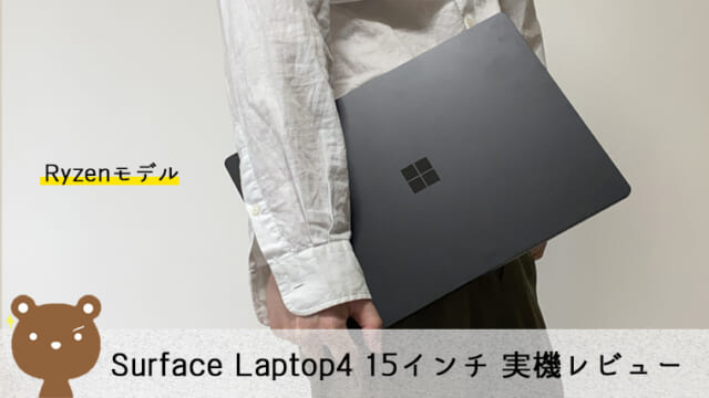 Surface Laptop4 15インチ Ryzenモデル レビュー