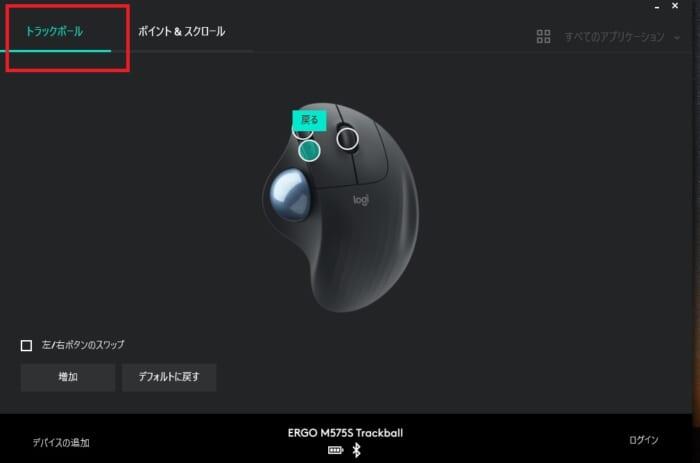 M575S Logicool Options2