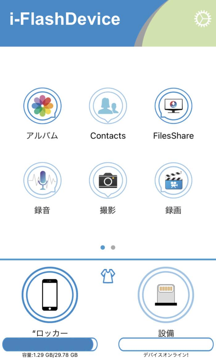 スマホカードリーダー アプリ
