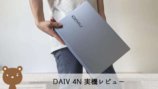 DAIV 4N(2021)レビュー