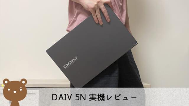 DAIV 5N(2021)実機レビュー