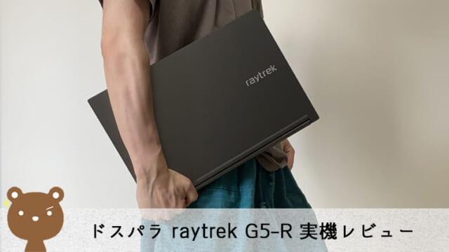 ドスパラ raytrek G5-R レビュー