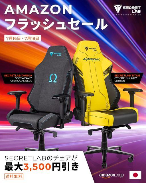 Secretlab セール