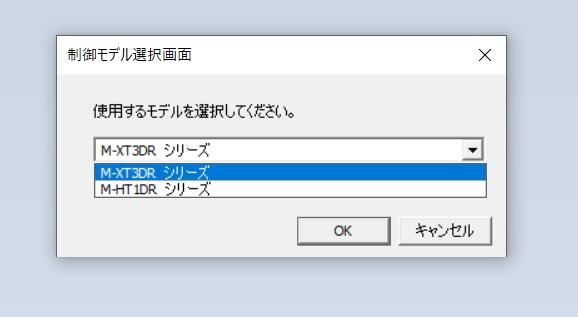 M-XT3DR ソフト2