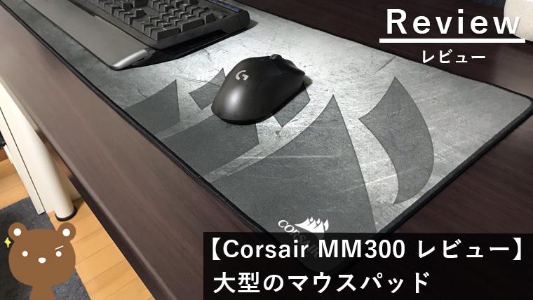 Corsair MM300 レビュー