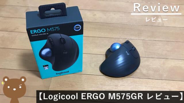 Logicool ERGO M575GR レビュー
