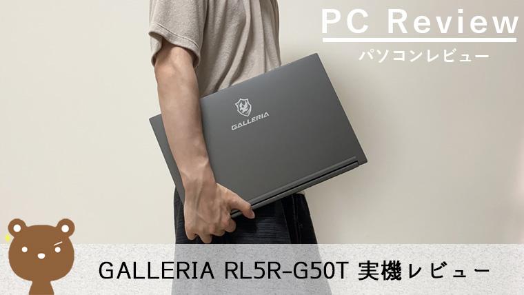 ドスパラ GALLERIA RL5R-G50T レビュー