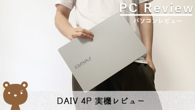 DAIV 4Pレビュー記事