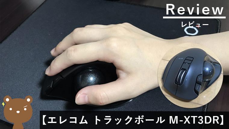 エレコム トラックボール 6ボタン M-XT3DR