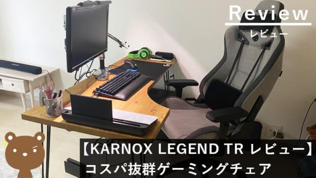 KARNOX LEGEND TR レビュー