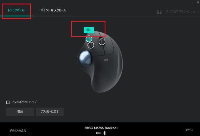M575GR ソフト2