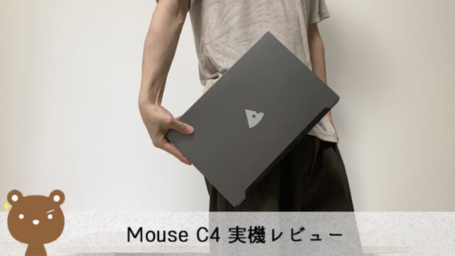 mouse C4 レビュー