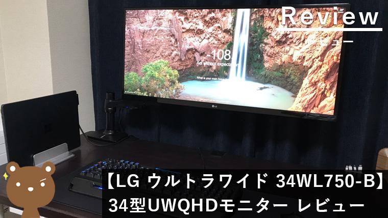 LG ウルトラワイド 34WL750-B レビュー