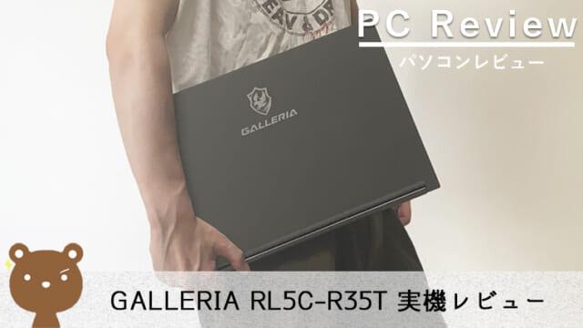 RL5C-R35T レビュー