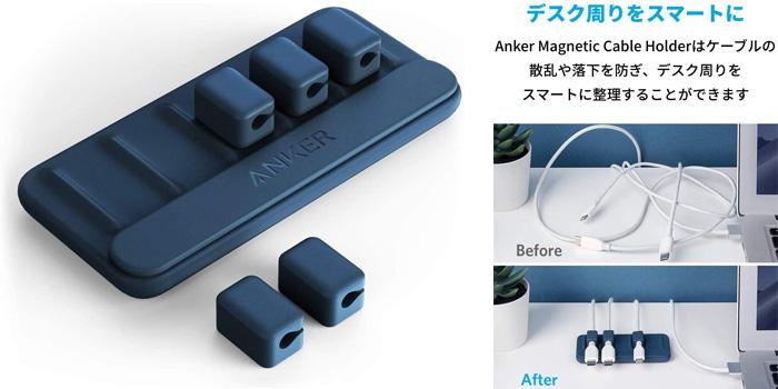 Anker Magnetic Cable Holderスペック