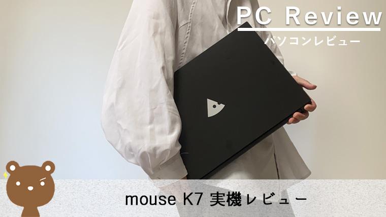 mouse K7 レビュー