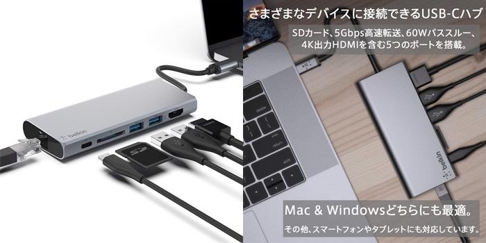 Belkin USB-C マルチメディアハブのスペック