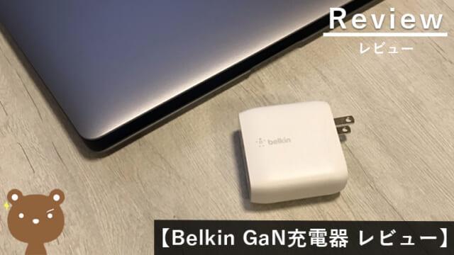 Belkin BOOST↑CHARGE USB-C 68W GaN充電器 レビュー