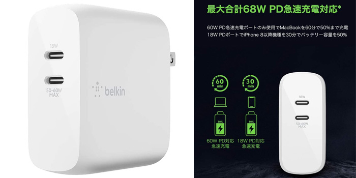 Belkin BOOST↑CHARGE 充電器のスペックのスペック