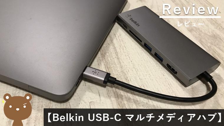 Belkin USB-C マルチメディアハブ レビュー