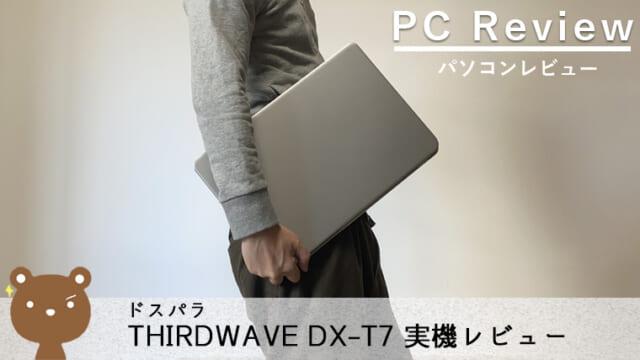 THIRD WAVE DX-T7 レビュー