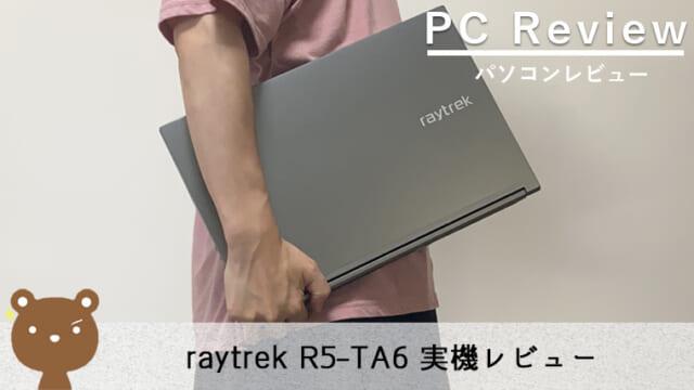 raytrek R5-TA6 32GBレビュー